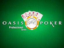 Онлайн-игра Oasis Poker Pro Series